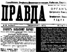 Съветският официоз