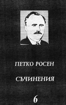През 90-те години на миналия век съчиненията на Петко Росен бяха издадени в 11 тома.