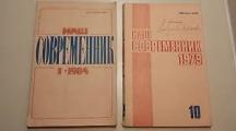 Съветското списание
