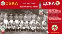 Съставът на ЦСКА с Гацо Стоянов, който през 1953 г. спечели шампионската титла