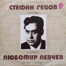 Грамофонна плоча на Стефан Гецов - рецитатор на поезията на Любомир Левчев.