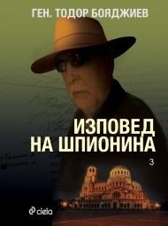 Корицата на новата книга на генерала
