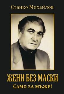 Корицата на една от многобройните книги на писателя и режисьора Станко Михайлов