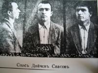 Полицейска снимка на Спас Дойчев