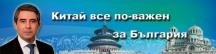 Китай все по-важен за България - трудно е да се повярва, че това бе девизът на височайшото посещение в източната страна