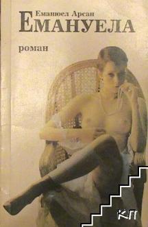 """Романът """"Емануела"""" излезе в рекордния тираж от 100 000 екземпляра и бе разграбен като топъл хляб"""