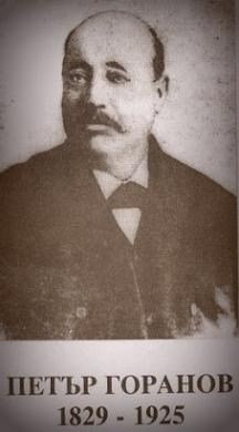 Водачът на въстанието в Батак Петър Горанов