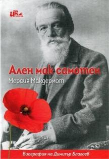 Корицата на изданието