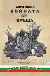 Българското издание на