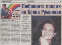 През 2004 г. Любомир Левчев благослови в статия във въстнек