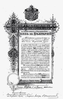 Удостоверение (патент) за офицерска служба на Мархолев, подписано от главнокамандващия цар Фердинанд