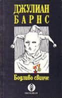 Българското издание на романа