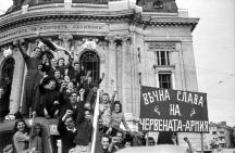 Септември, 1944 г. - посрещането на части от съветската армия пред университета