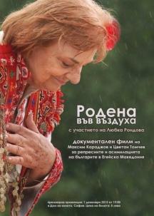 Плакатът за премиерата на филма