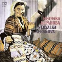 Една от дългосвирещите грамофонни плочи на Недялка Керанова