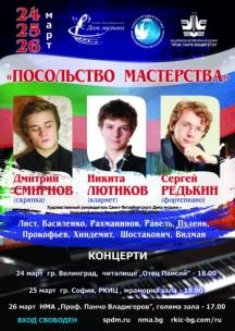 Aфишът за концертите на младите музиканти от Санкт Петербуг