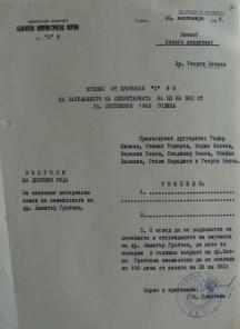 Решение на Секретариата на ЦК на БКП, с което се отпуска помощ от 100 лв. месечно зе лечението на внучката на ген. Гръбчев, до навършването на 8 години.