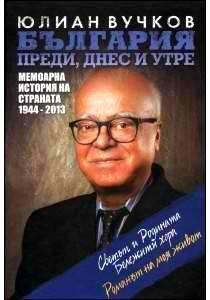 Мемоарите на проф. Вучков