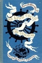 Част от книгите на известния съветски писател и журналист