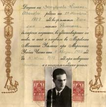 Дипломата на Вапцаров