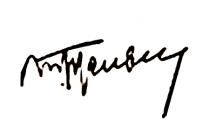 Подписът на Живков