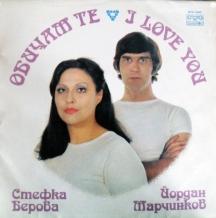 Един от популярните албуми на дуета
