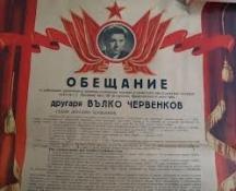 Един от атрибутите на времето - обещание на трудов колектив пред партийния лидер Вълко Червенков