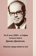 Един от некролозите за смъртта на поета.