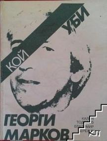 """Корицата на книгата """"Кой уби Георги Марков"""" от Калин Тодоров и Владимир Бареану"""