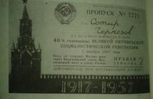 Пропуск на Сотир Черкезов за парада на 7 ноември 1957 г. на Червения площад в Москва