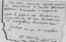 Предсмъртното писмо на заговорника, за което има съмнение, че е фалшификат