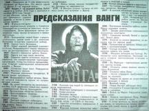 В руския печат и днес темата за Ванга е популярна