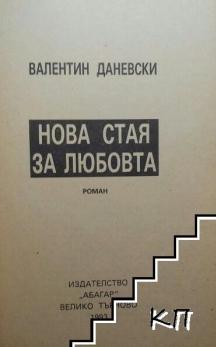 Част от книгите на писателя