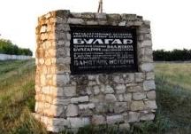 Паметна плоча за древния град Булгар