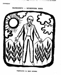 Скандалната карикатура на Тодор Живков като миротворец, свалена от първа страница на вестника след отпечатване на целия тираж...