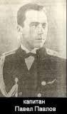 Летецът Павел Павлов