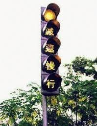 Китайски светофар с йероглифи