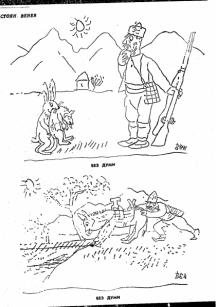 ... и на нейно място се подтавят тези рисунки на Стоян Венев