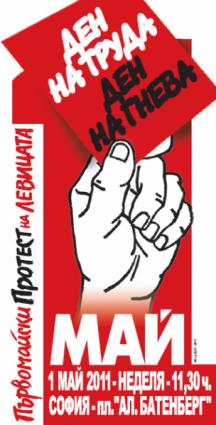 Първомайски плакат на българската левица от миналите години