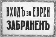 Позорна дискриминационна табела срещу евреите в България по време на войната