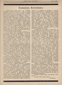 Един от некролозите за Симеон Евтимов, публикуван в тогавашния печат