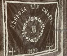 Eдно от знамената на въстанието