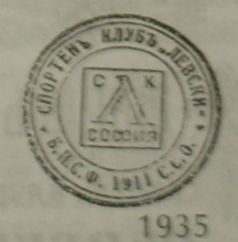 Печатът на клуба от 1935 година