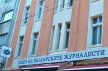 """Клубът на журналистите на ул. """"Граф Игнатиев"""" 4"""