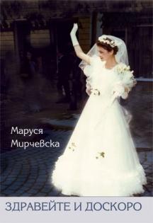 Корица на една от стихосбирките на Мирчевска, издадена в България
