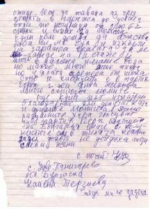 Писмото фалшификат
