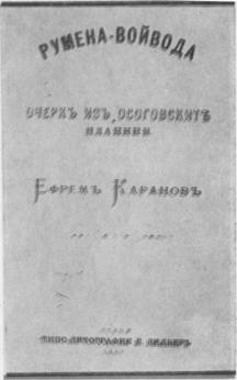 Съчинението на Ефрем Каранов за Горската царица