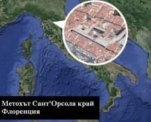 Останките са открити в гробница край Флоренция, където се смята, че е погребана Лиза Джерардино.