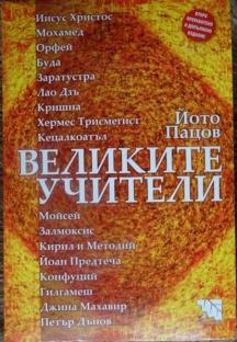 Новата книга