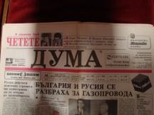 Интервюто на губернатора на Нижни Новгород е анонсирано от първа страница на социалистическия всекидневник